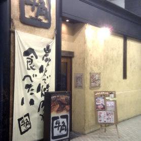 Gyuukaku Fujisawa South Exit