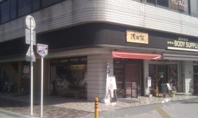 Hamada-Ya Chigasaki South Exit