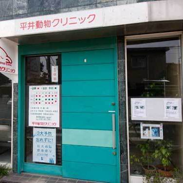 Hirai Animal Clinic