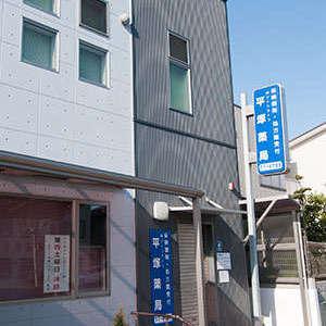 Hiratsuka Drug Store