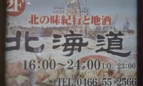 Hokkaido Fujisawa