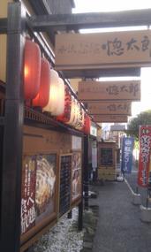 鎌倉惚太郎