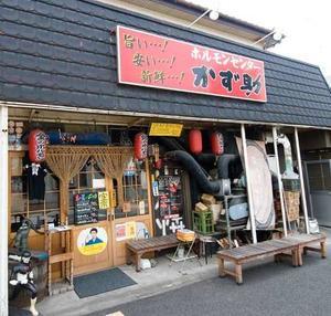 Hormone Center Kazusuke