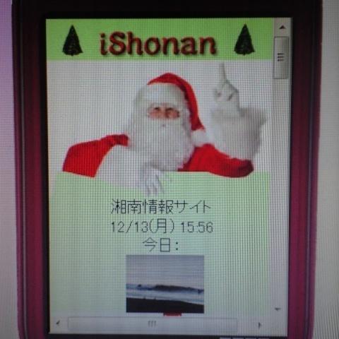 iSHONAN