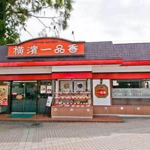 Yokohama Ippinko