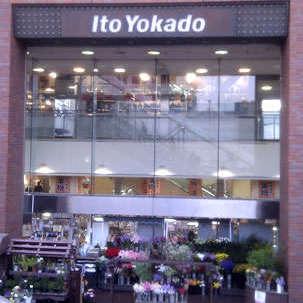Ito Yokado Chigasaki