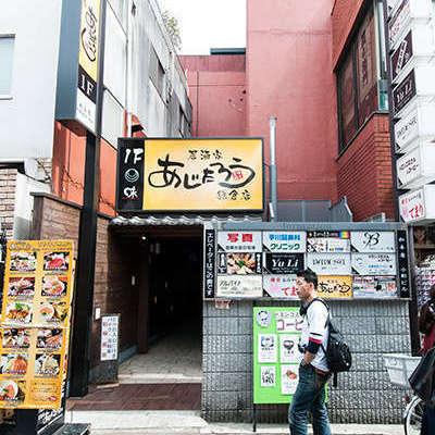 Izakaya Ajitarou Kamakura