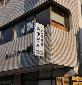 Izakaya Kazudon