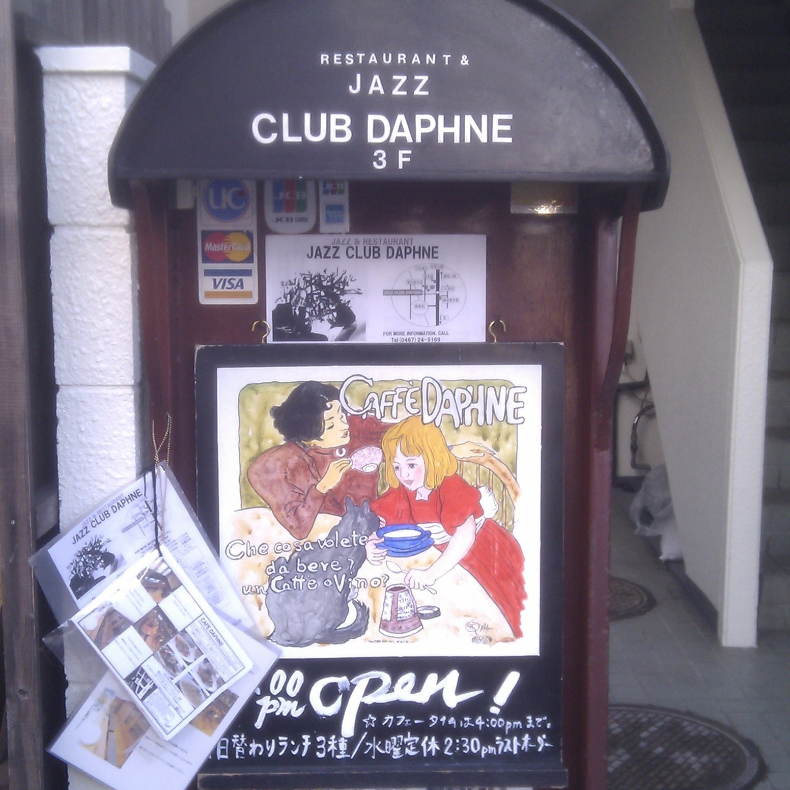 JAZZ CLUB DAPHNE