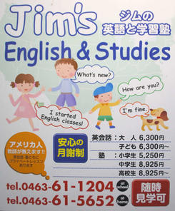 Jim's English & Studies