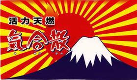 心もからだも美しく!への道(お助け編)2010.2.10