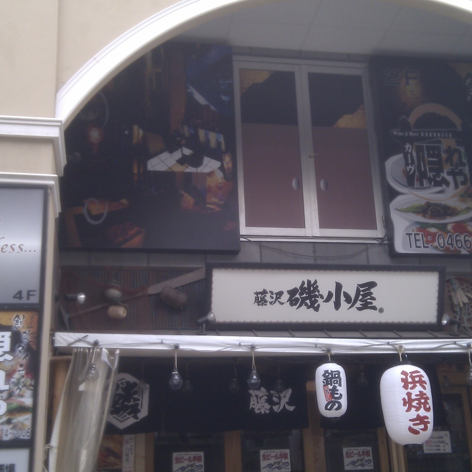 Kakureya Fujisawa