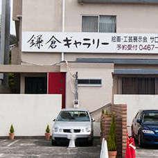 Kamakura Gallery