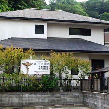 Kamakura Health Clinic