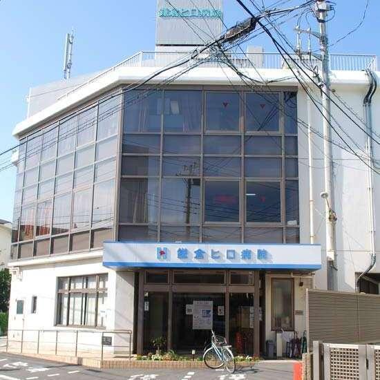 Kamakura Hiro Hospital