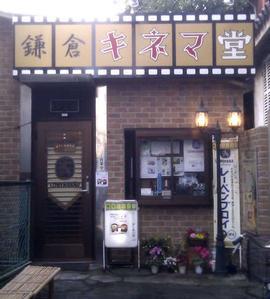 Kamakura Cinema-Dou