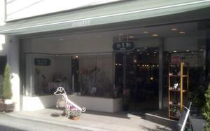 Kamakura Shoes Komaya