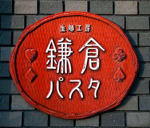 Kamakura Pasta Zushi