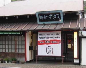 Kamakura Suzaku