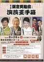 第6回 鎌倉笑輪会 演芸玉手箱