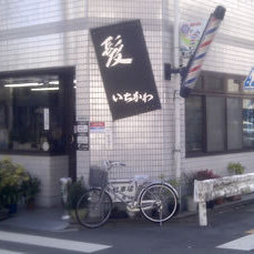 Kami Ichikawa