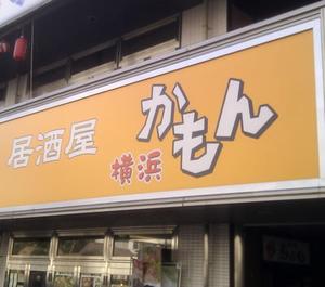Izakaya Kamon