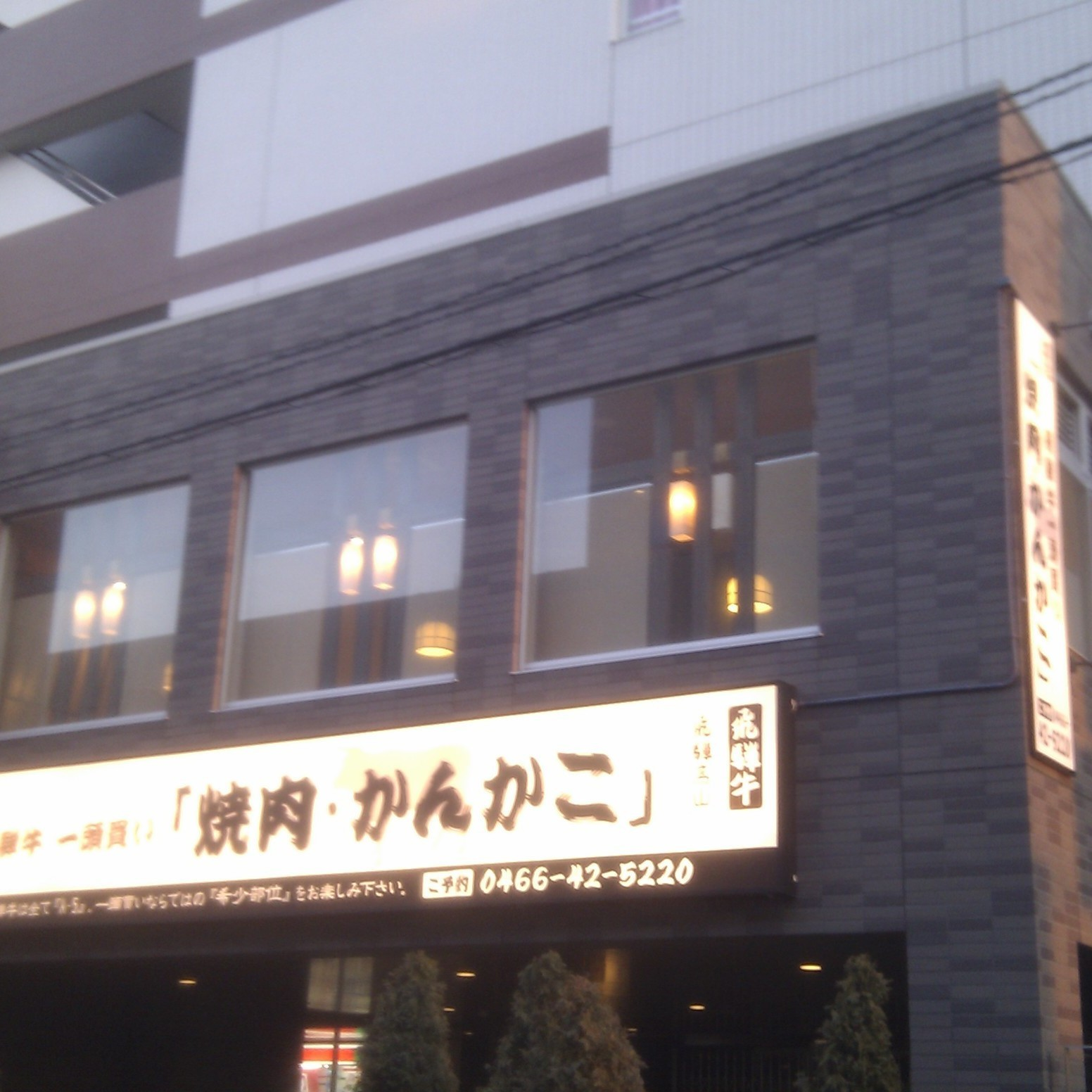 Yakiniku Kankako