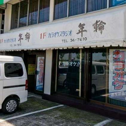 Karaoke Studio Nenrei