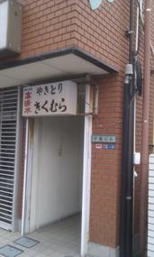 Kikumura