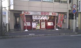 Kokuya Asahi-cho