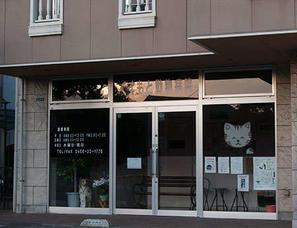 Kusumoto Animal Hospital