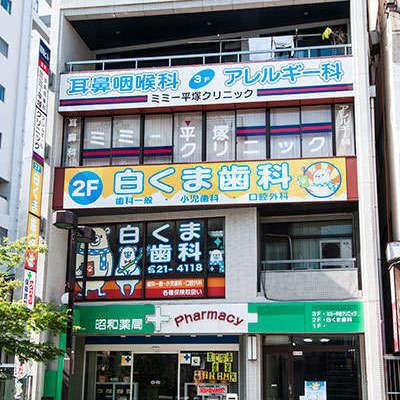 Mimi Hiratsuka Clinic