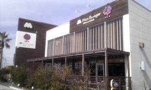 Mos Burger Ocean Cafe Enoshima