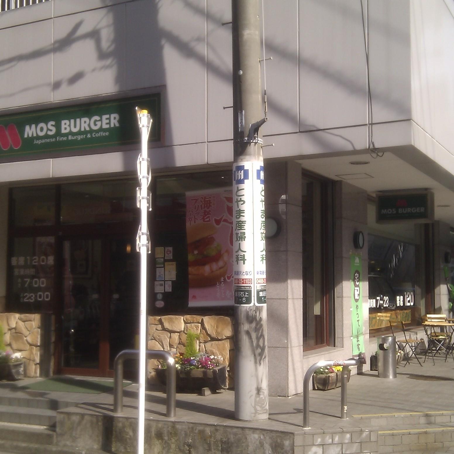 Moss Burger