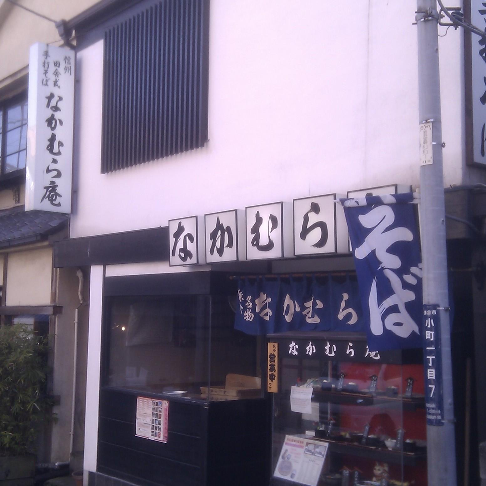 Nakamura-an