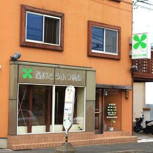 Nishimura Veterinary Clinic