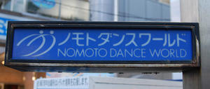 Nomoto Dance World