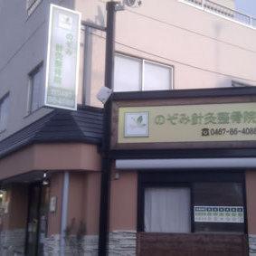 Nozomi Seitai