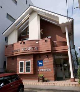 Ohtsuka Animal Hospital