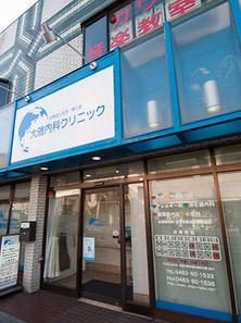 Oiso Clinic