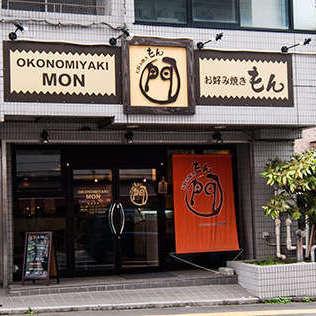 Okonomiyaki Mon