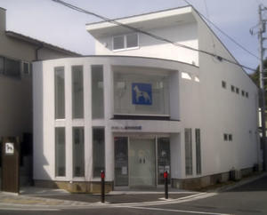 Ooishi Veterinary Clinic