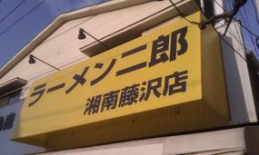 Ramen Jiro Shonan Fujisawa