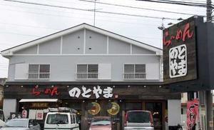 Ramen Notoyama