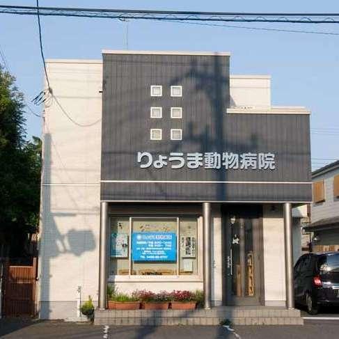 Ryouma Animal Hospital