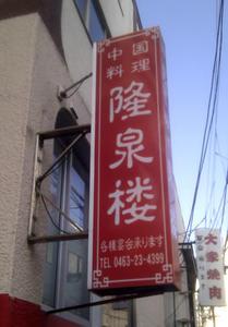 Ryusenrou