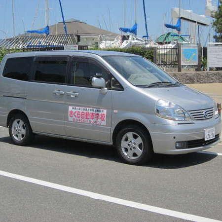 Sakura Driving School