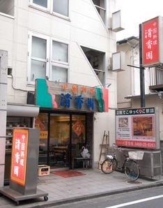 Seikouen