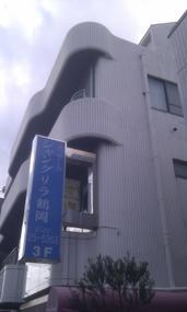 Shangrila Tsuruoka