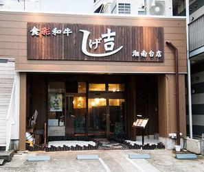 Shigekichi